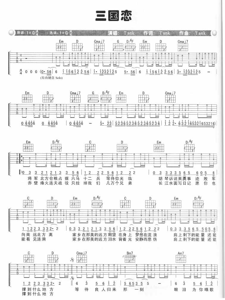 《三国恋》吉他谱