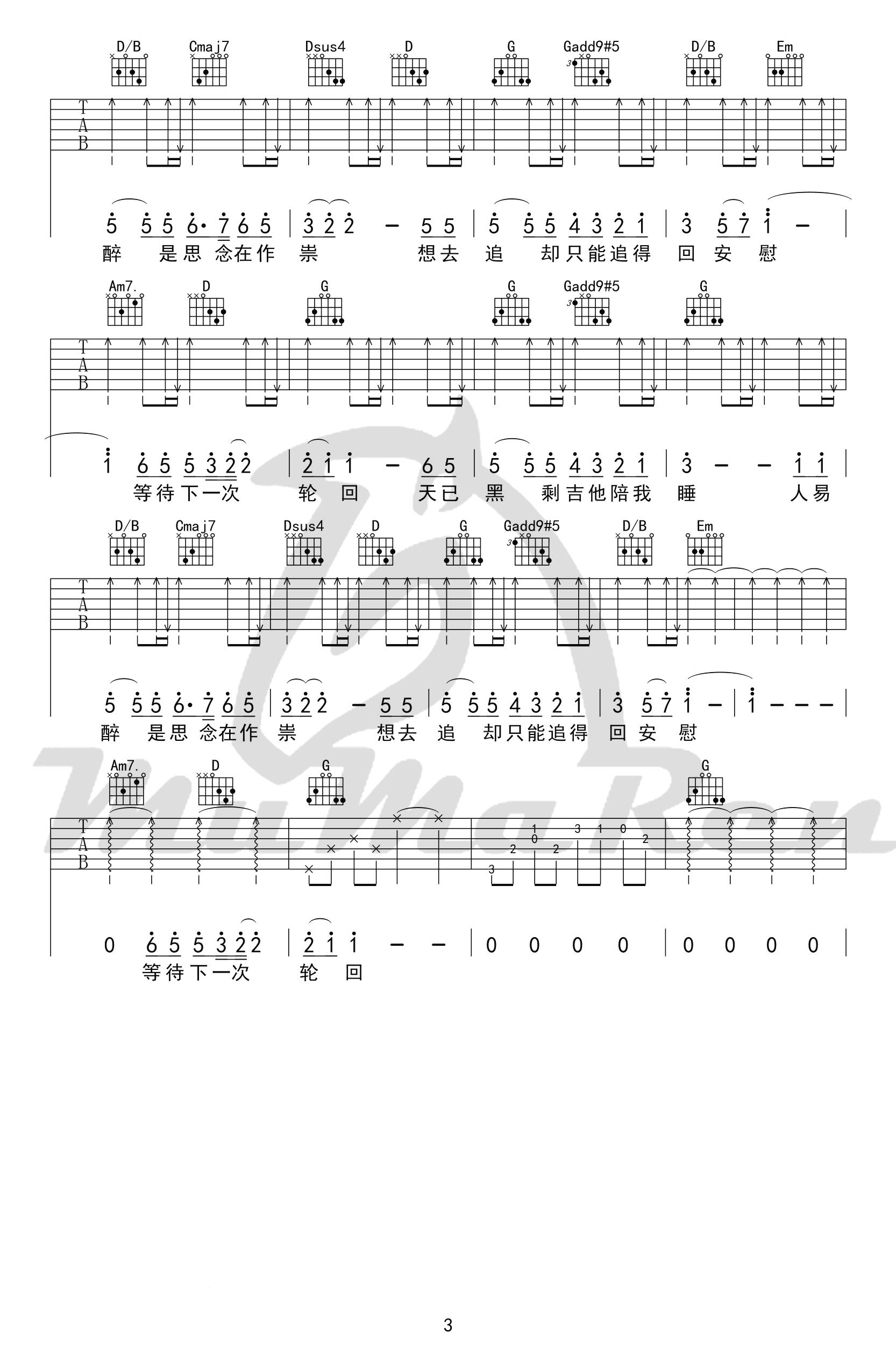 杨宗纬天已黑吉他谱g调弹唱谱简谱歌词 (《欢乐颂2》主题曲) 吉他谱图片