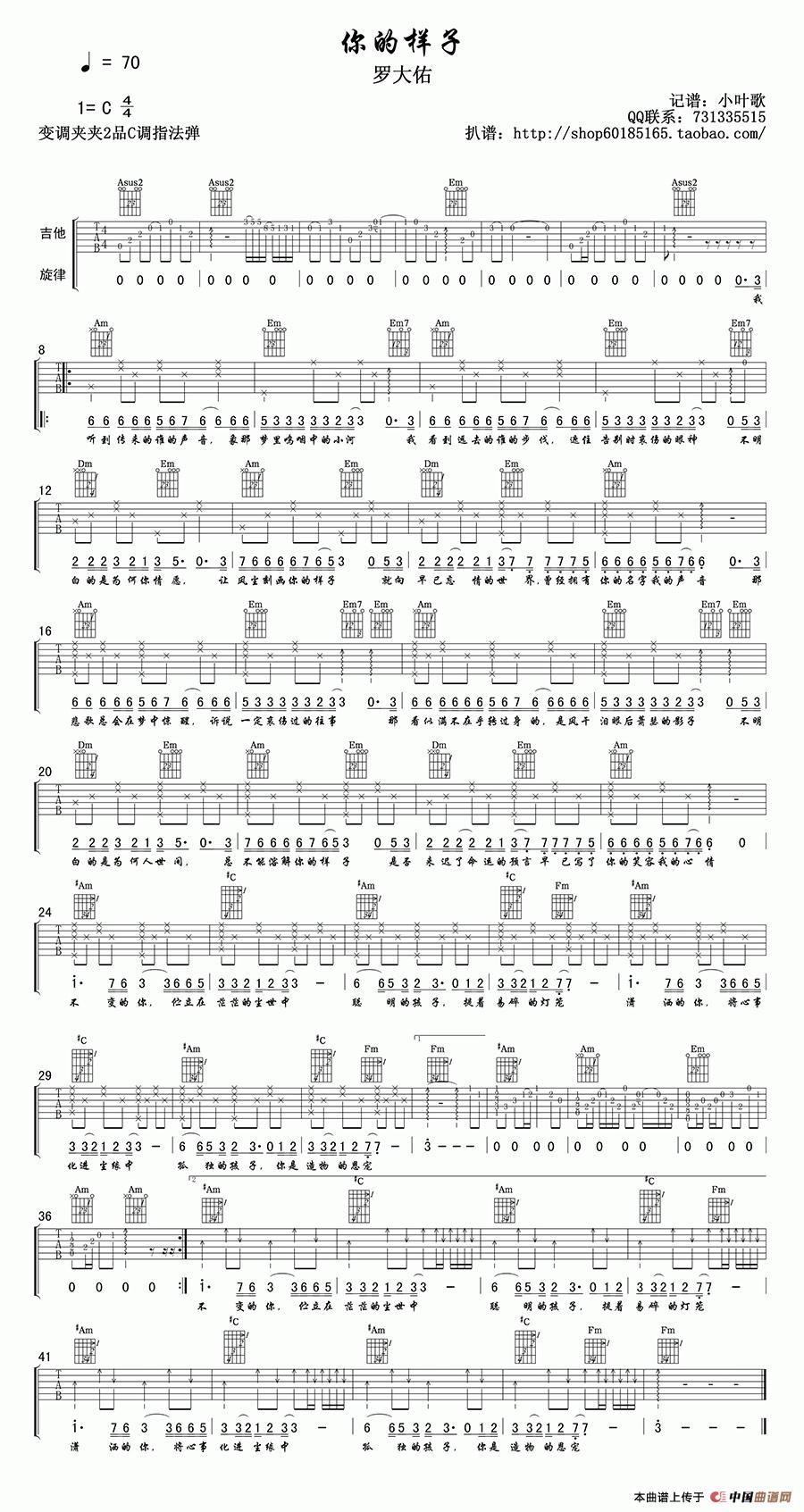 《罗大佑-你的样子吉他谱吉他弹唱谱》吉他谱图片