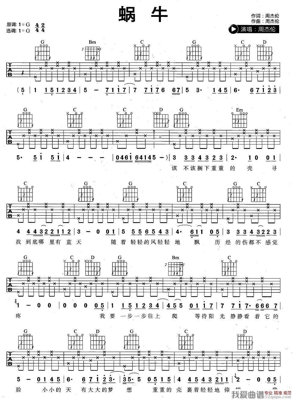 《周杰伦《蜗牛》吉他谱/六线谱》吉他谱图片