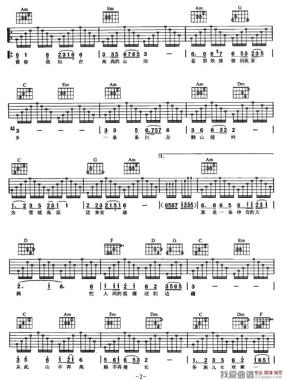 《韩红《天路》吉他谱/六线谱》吉他谱 韩红 - 彼岸图片