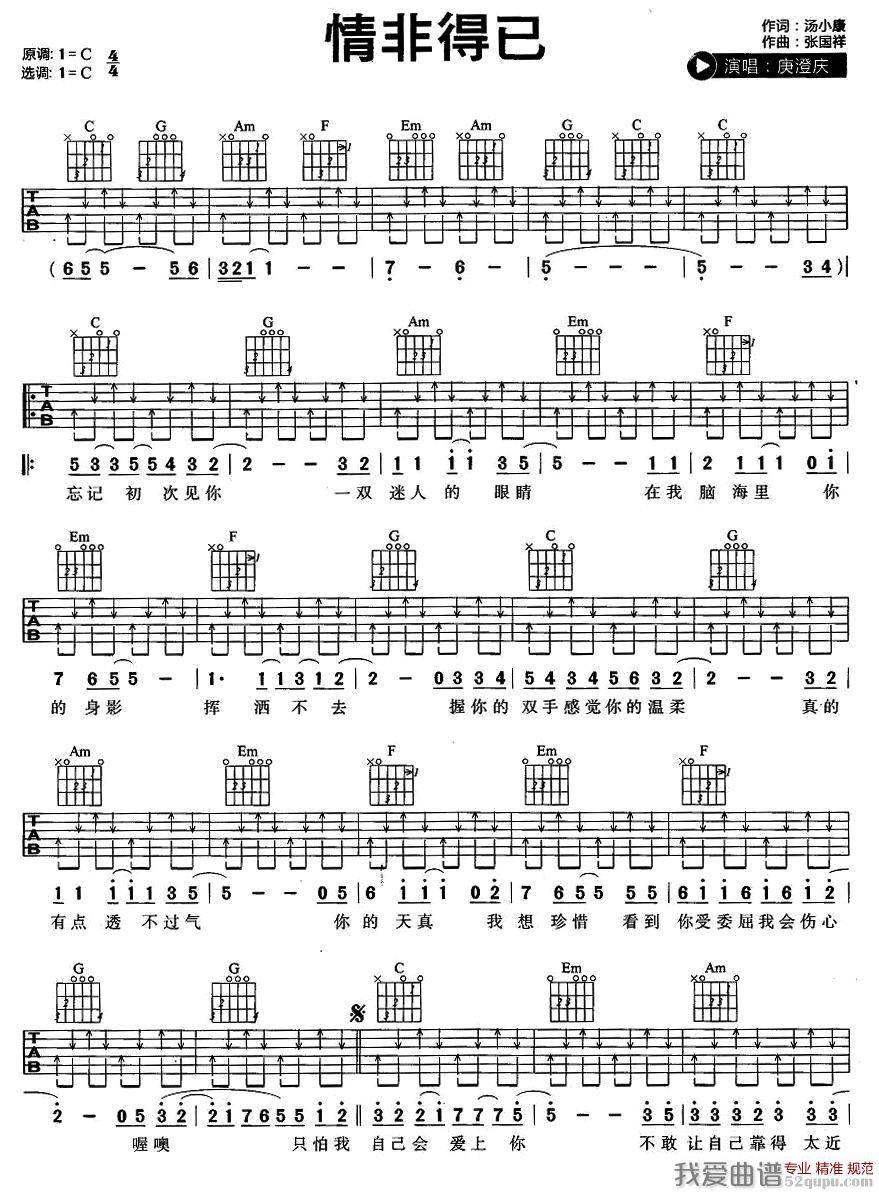 庾澄庆《情非得已》吉他谱/六线谱 吉他谱