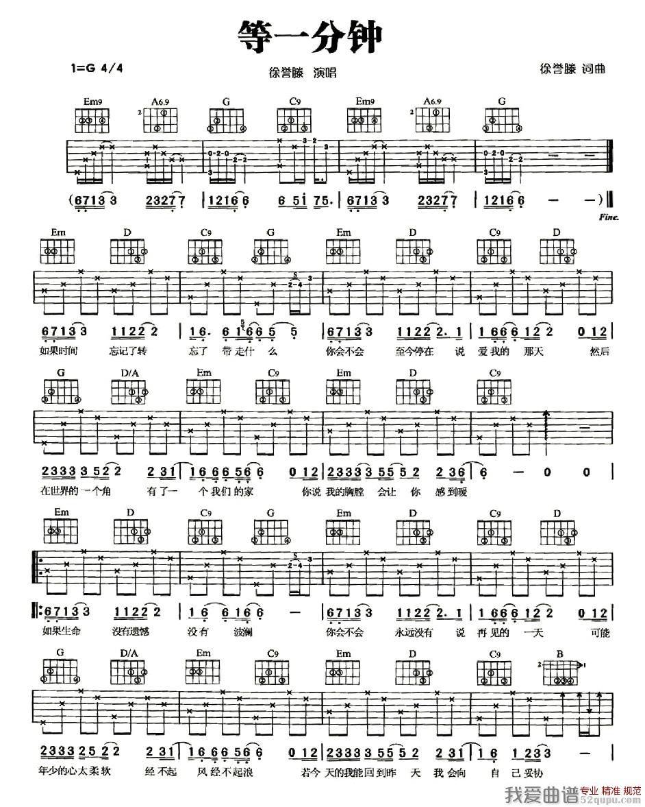 徐誉腾《等一分钟》吉他谱/六线谱 吉他谱