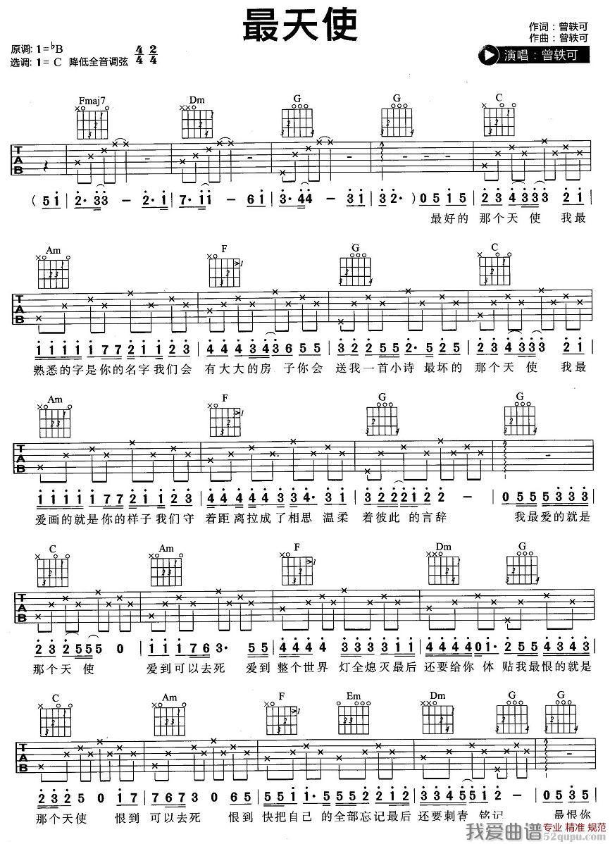 《曾轶可《最天使》吉他谱/六线谱》吉他谱图片
