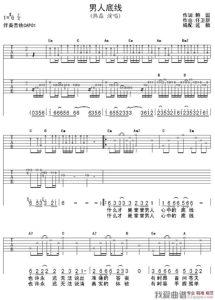 韩磊《男人底线》吉他谱/六线谱 吉他谱