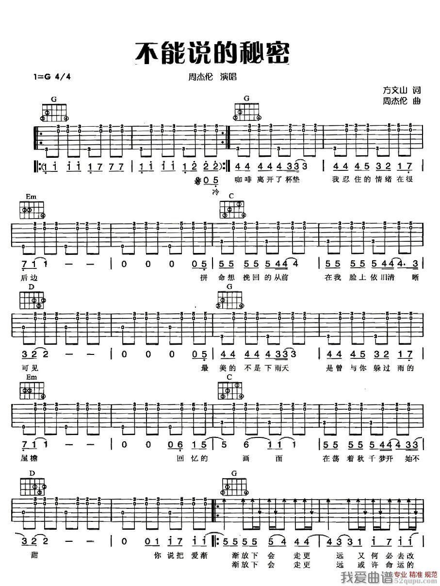周杰伦《不能说的秘密》吉他谱/六线谱图片