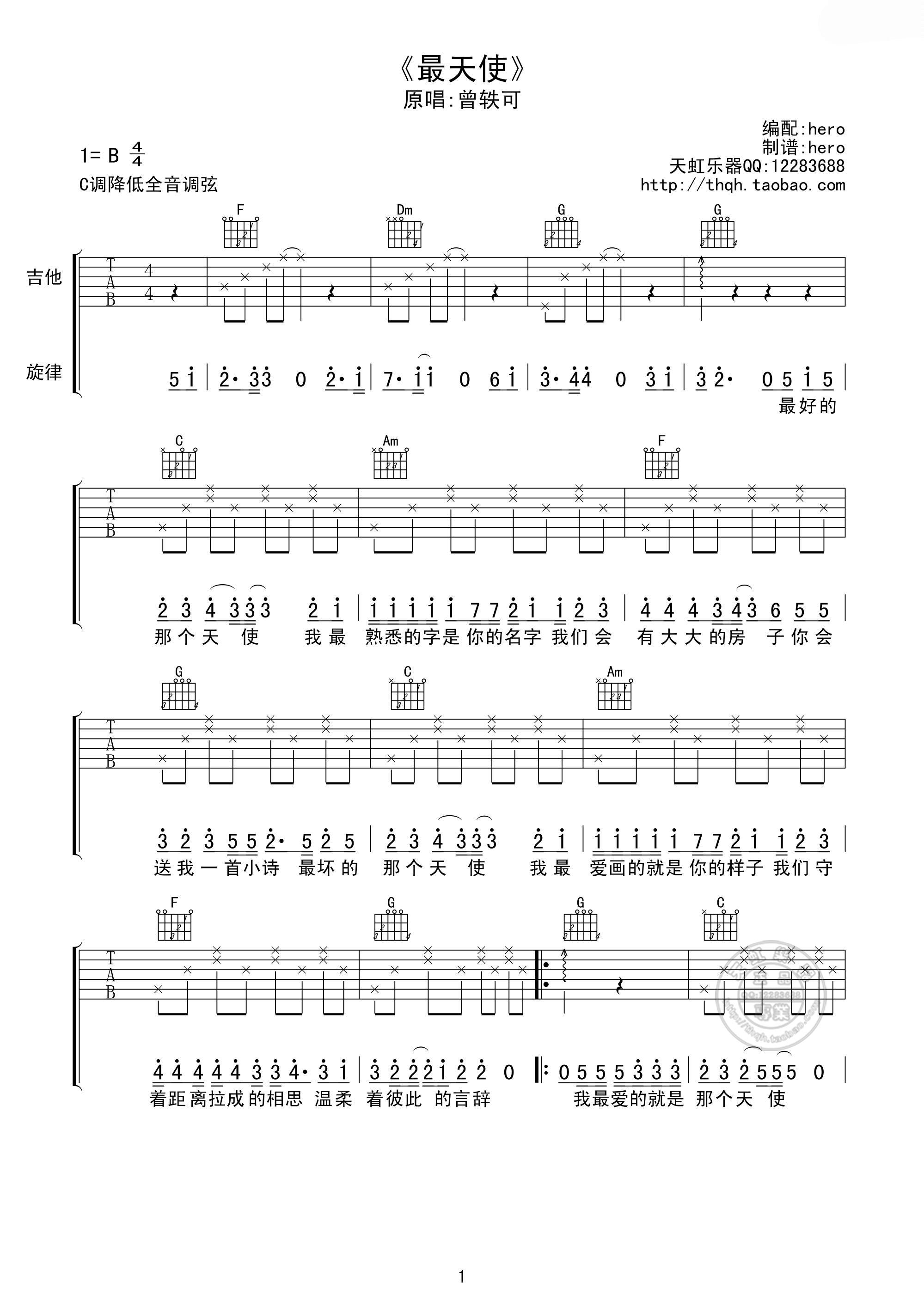 曾轶可 《最天使》吉他谱 c调高清版 吉他谱图片