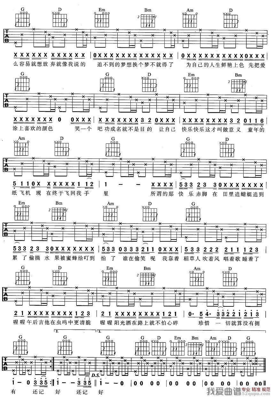 《周杰伦《稻香》吉他谱/六线谱》吉他谱图片