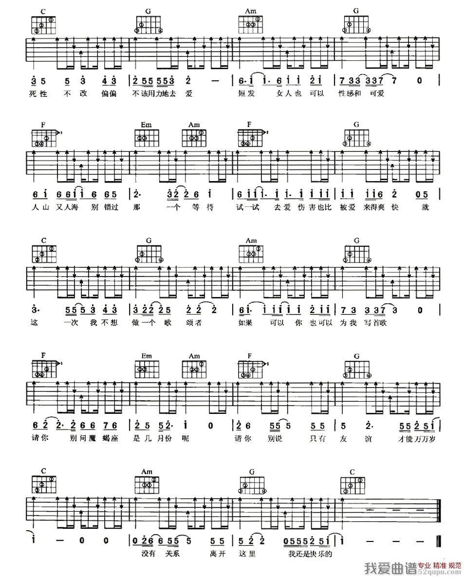 《曾可铁《狮子座》吉他谱/六线谱》吉他谱狮子座对初恋的表现图片