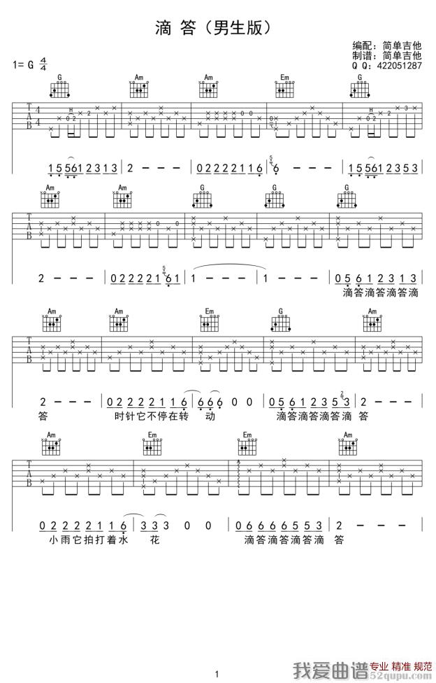 《滴答(男生版)》吉他谱