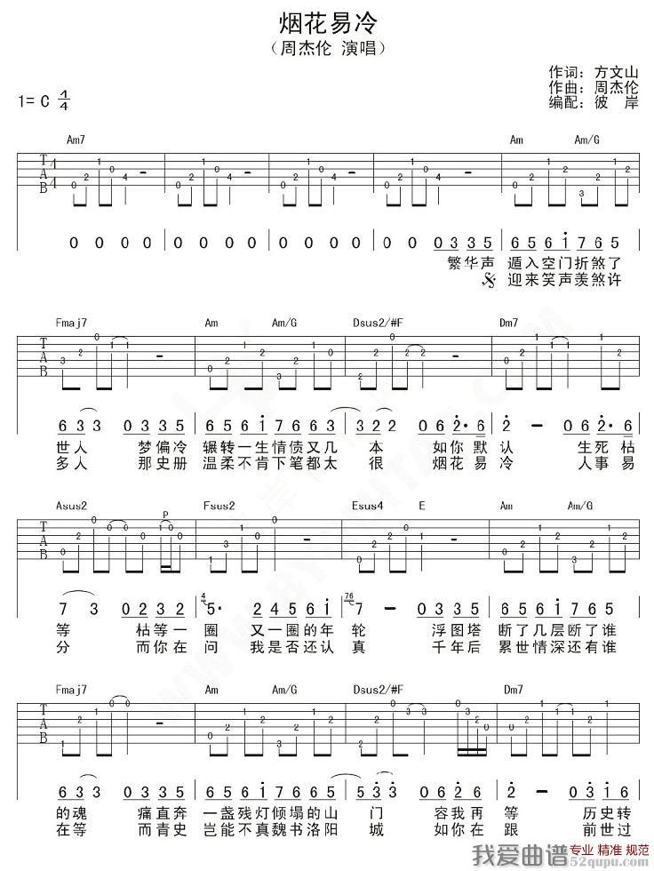 周杰伦《烟花易冷》吉他谱/六线谱图片