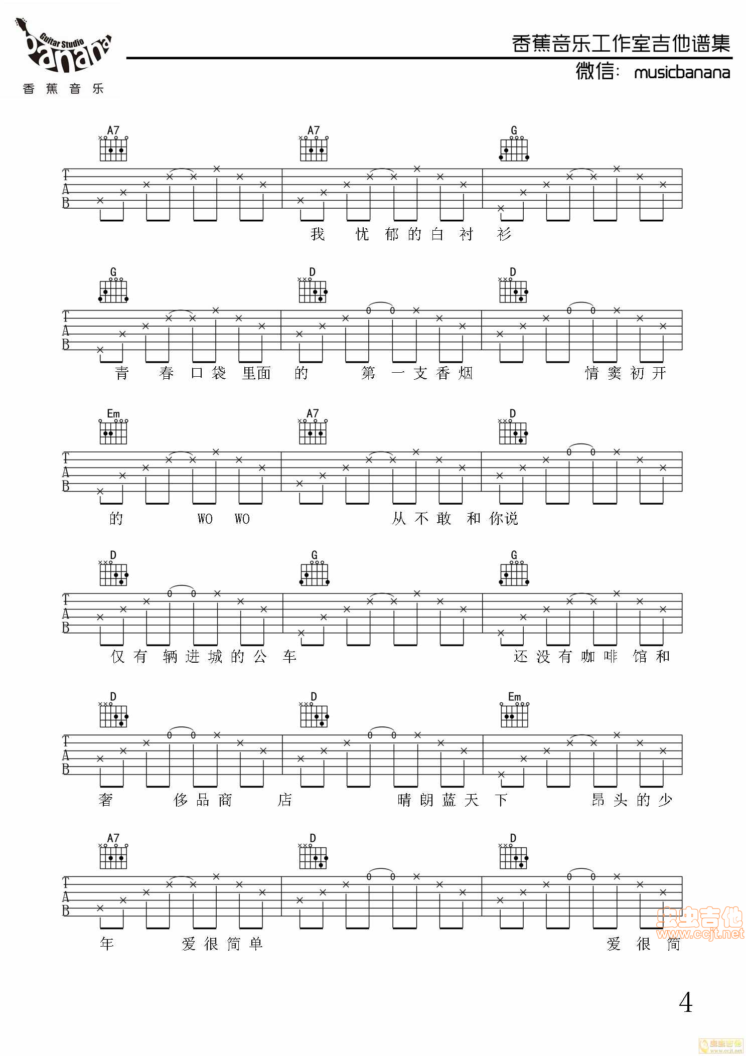 少年锦时好声音版本吉他谱赵雷彼岸吉他