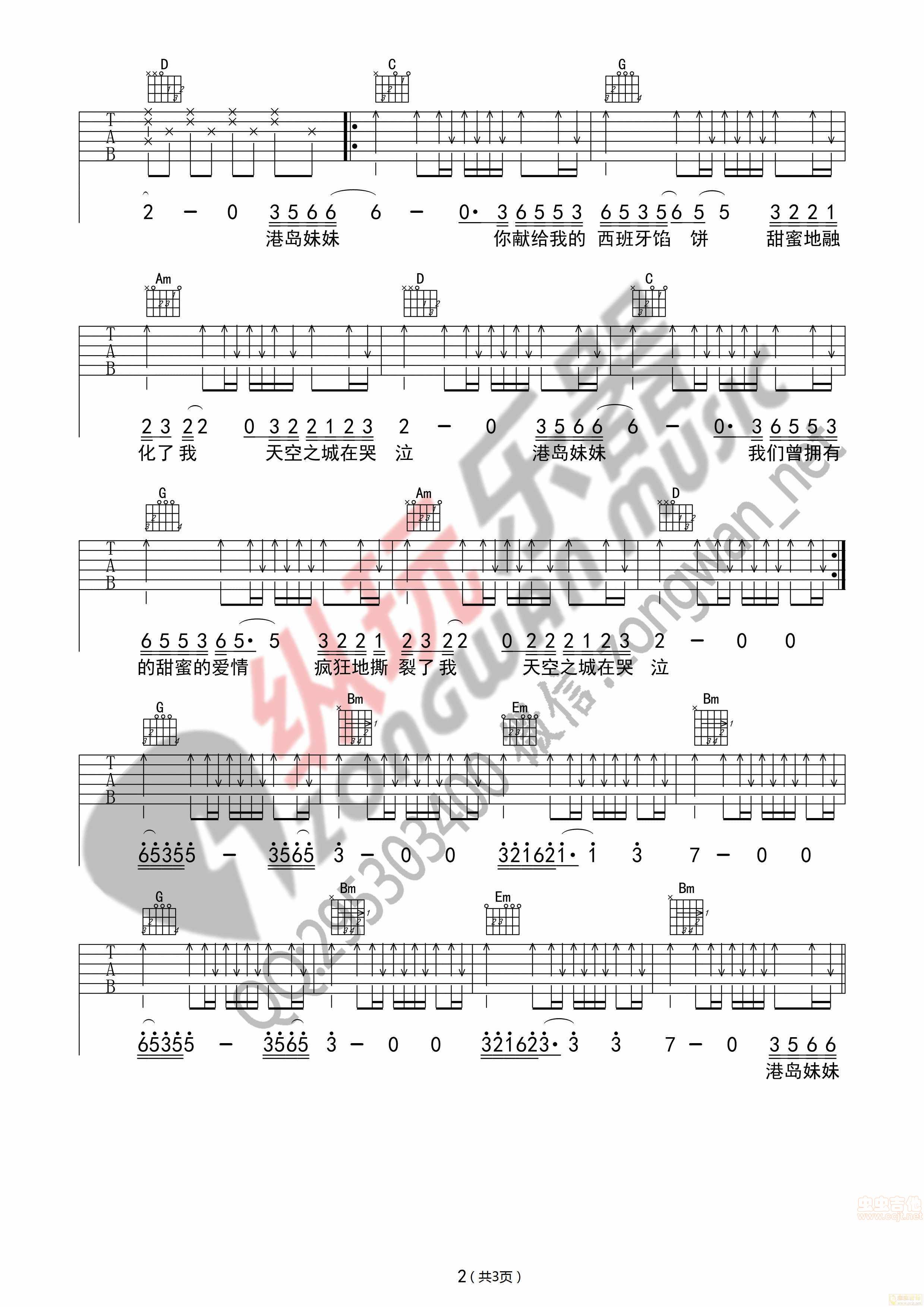 《天空之城》李志新歌曲(纵玩乐器版)图片