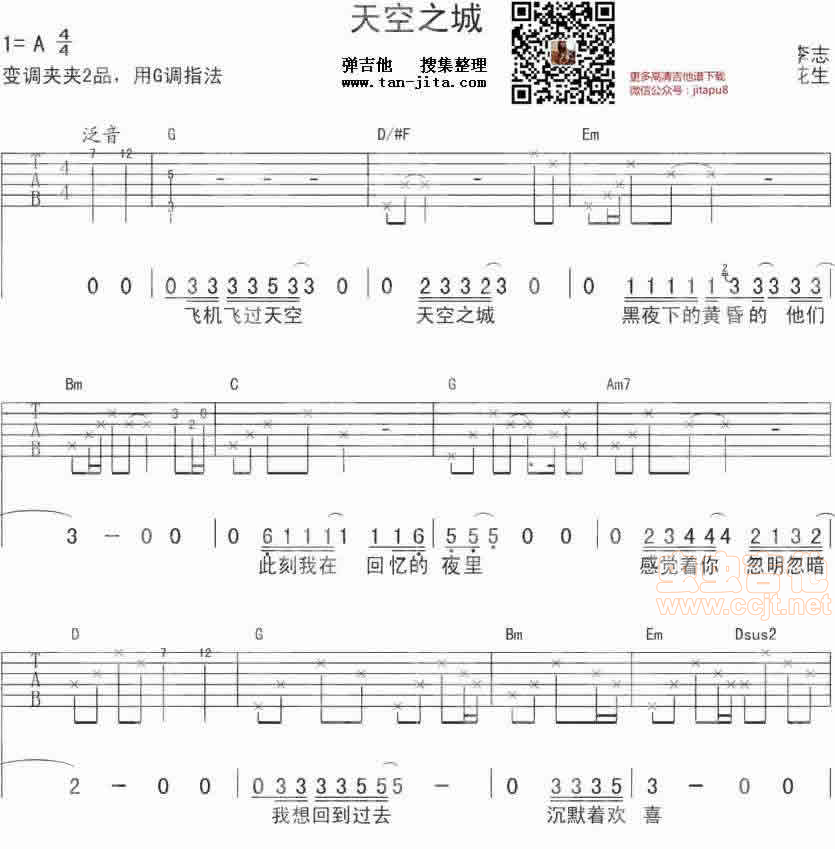 天空之城蒋敦豪吉他弹唱李志吉他谱伴奏中国新声音图片