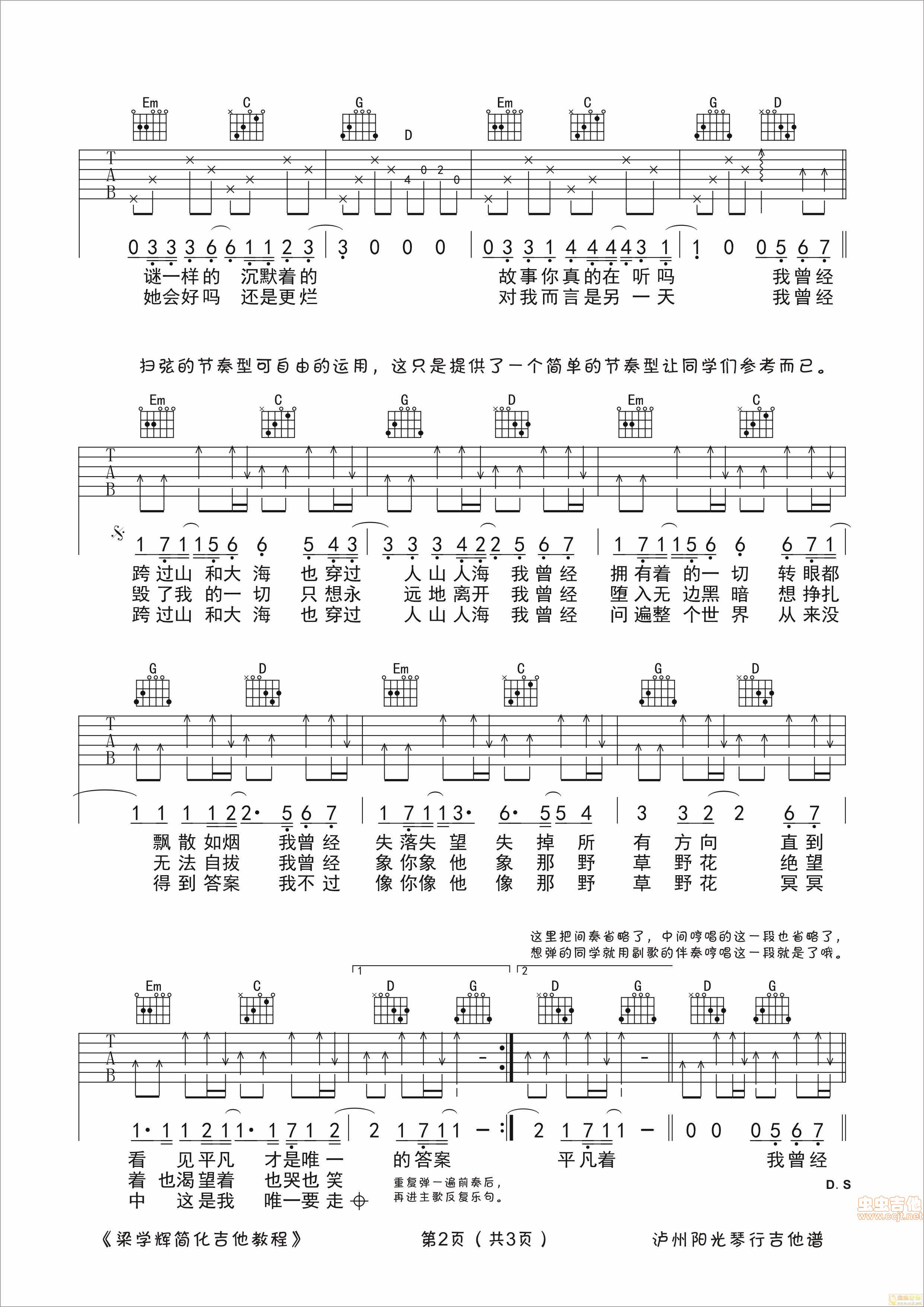 《平凡之路》g调高清简单吉他谱图片