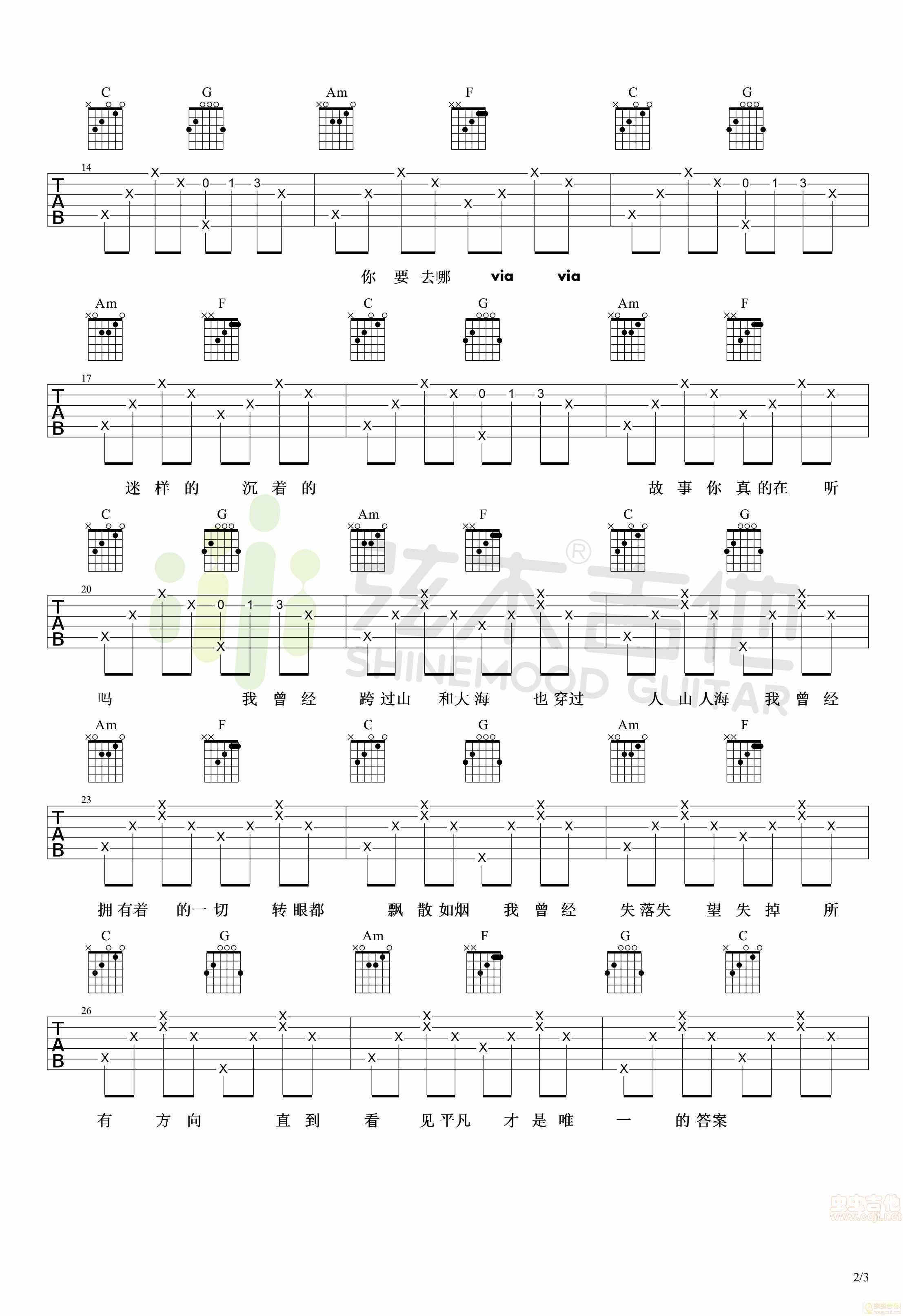 朴树《平凡之路》吉他谱图片