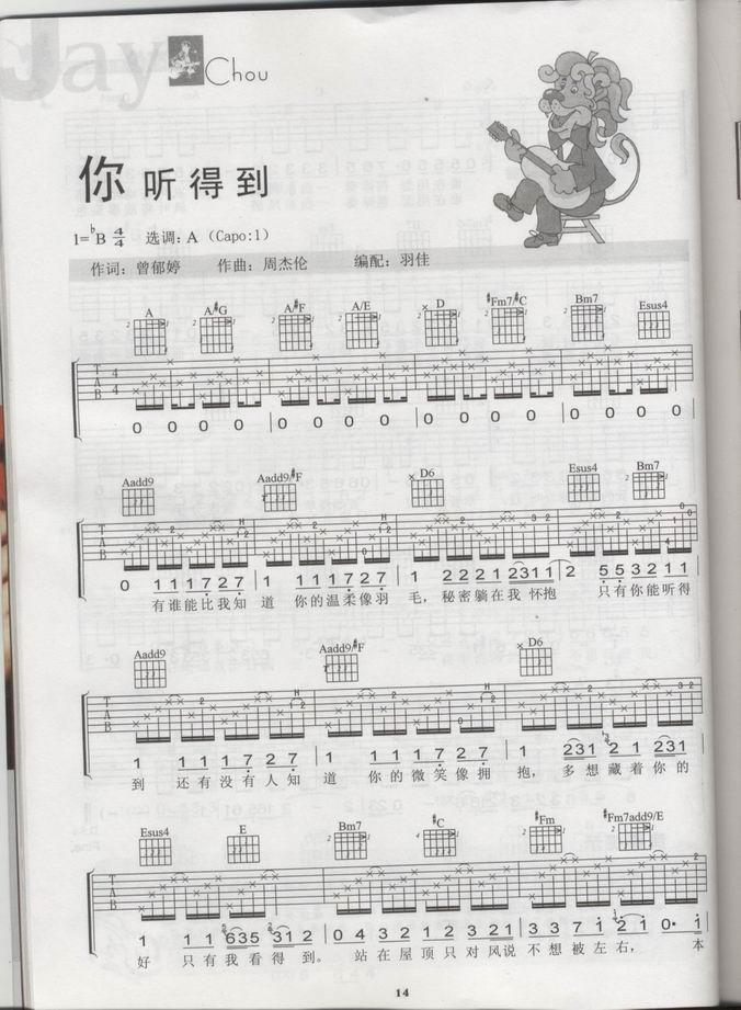 你听的到的吉他谱 周杰伦 - 彼岸吉他中国第一吉他图片