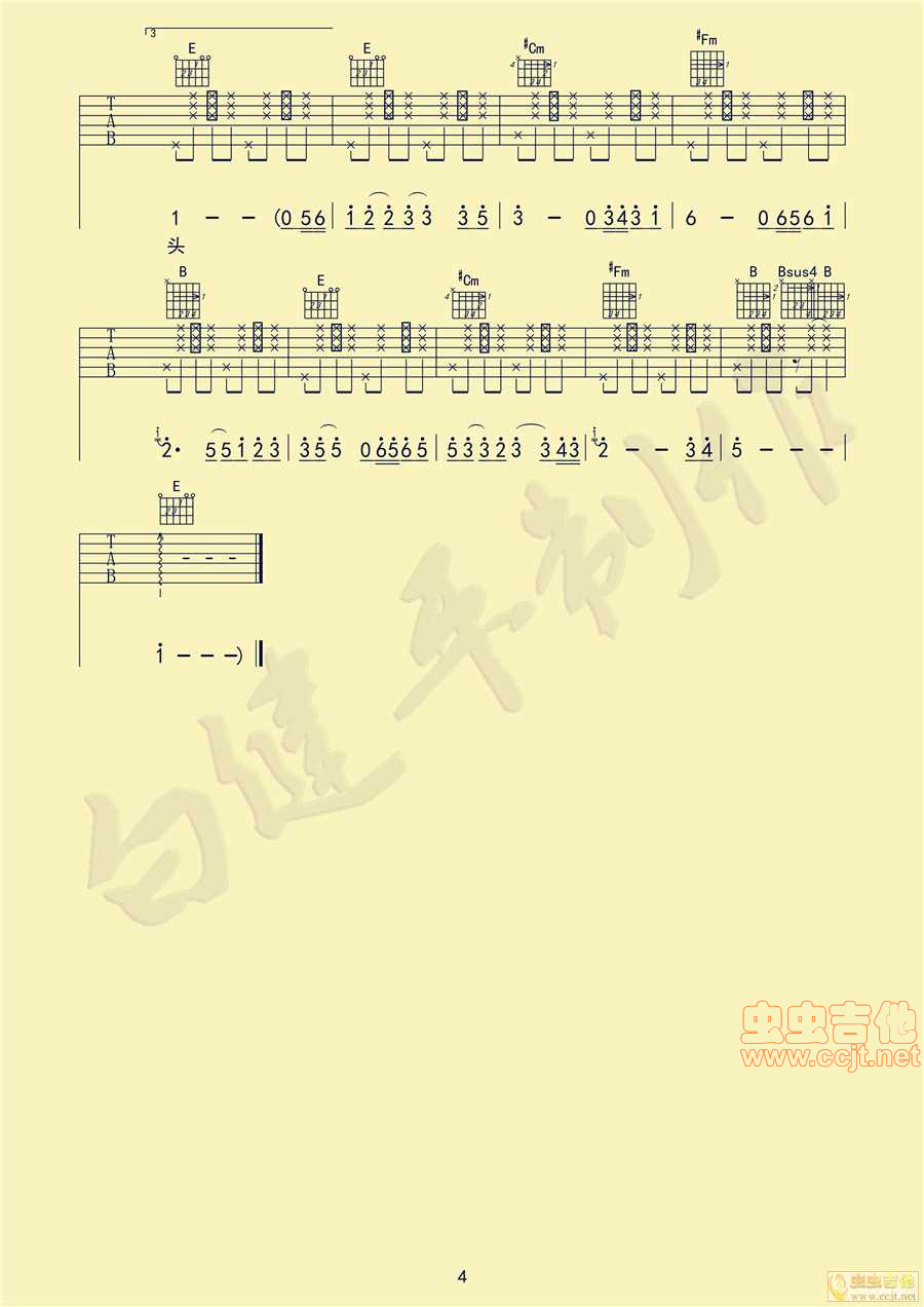 《你是我最想要的丫头白健平编配》吉他谱