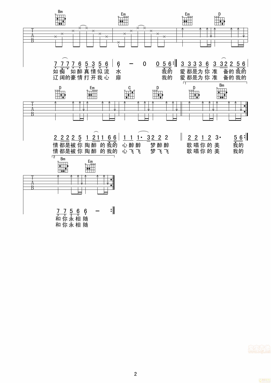 歌在飞苏勒亚其其格吉他谱首发吉他大本营吧 吉他谱图片