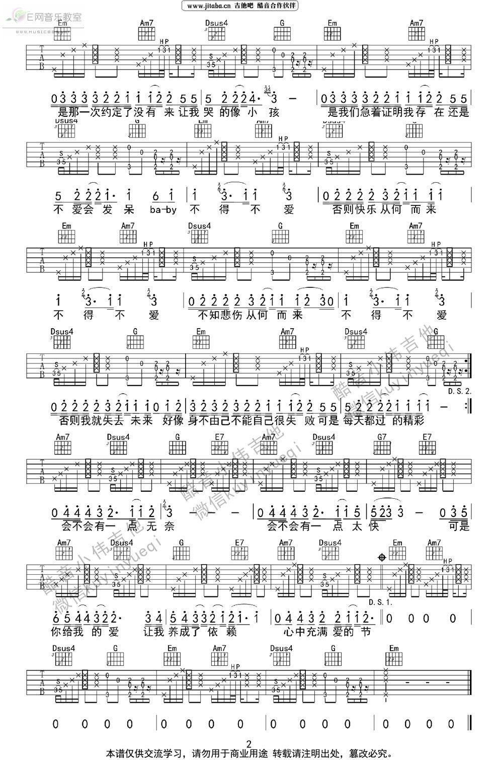 《不得不愛-潘瑋柏 弦子(吉他譜_版)》吉他譜圖片