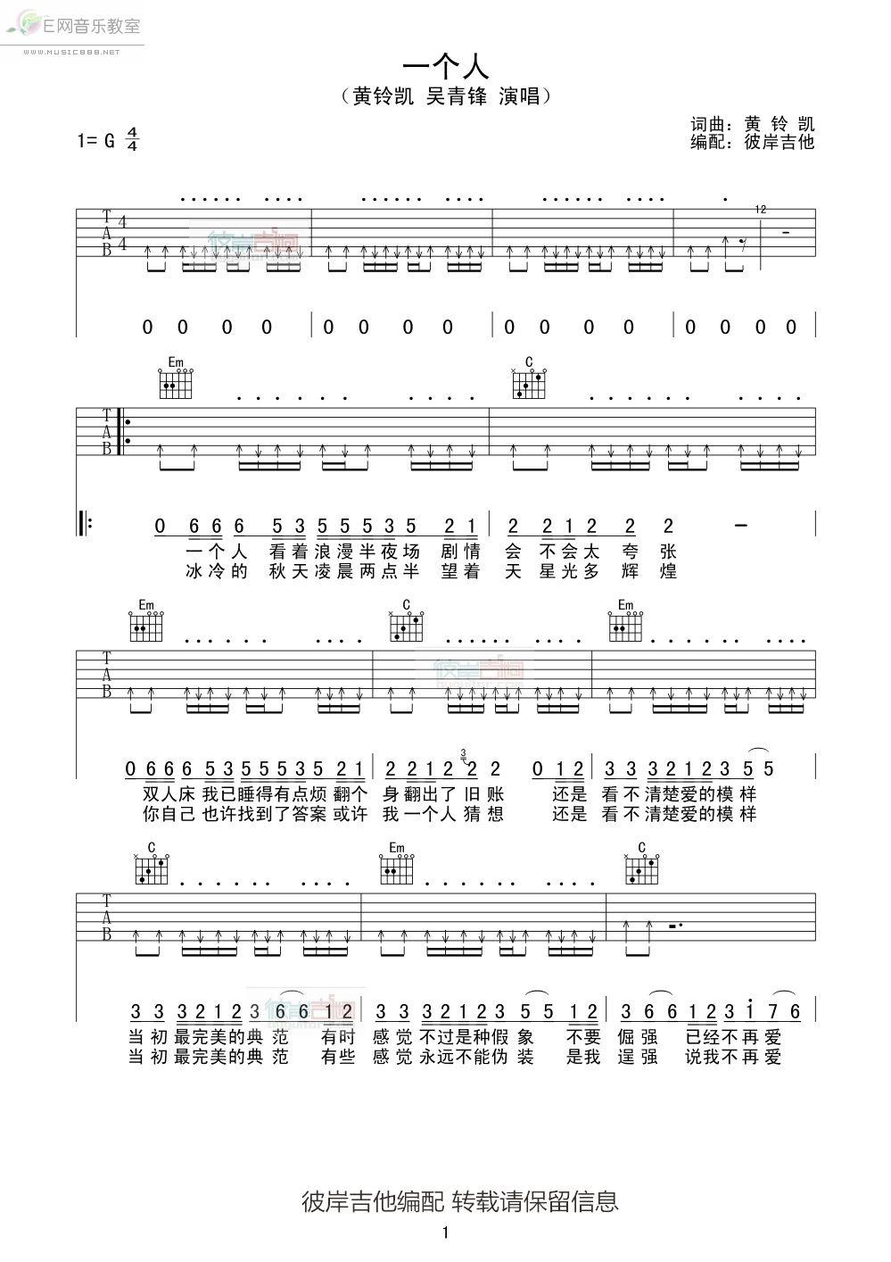 一个人-吴青峰 铃凯(吉他谱) 吉他谱