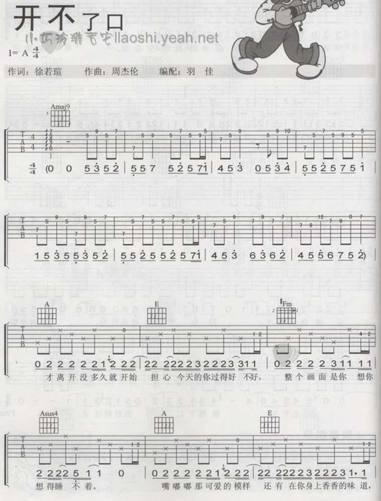 开不了口-周杰伦(吉他谱)图片