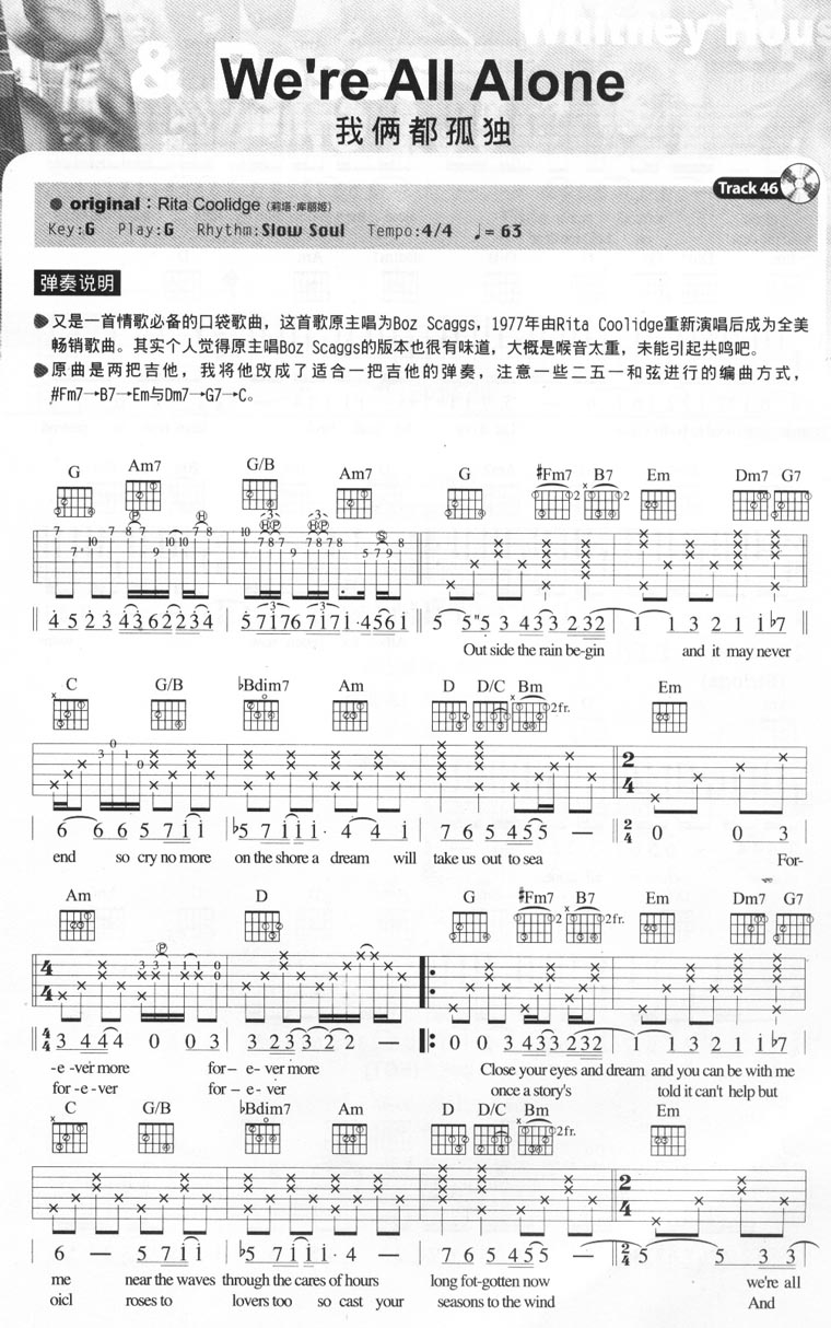 we're all alone-rita coolidge(吉他谱) 吉他谱