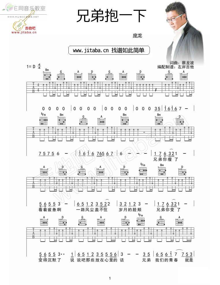 《兄弟抱一下-庞龙(完整版吉他谱)》吉他谱图片