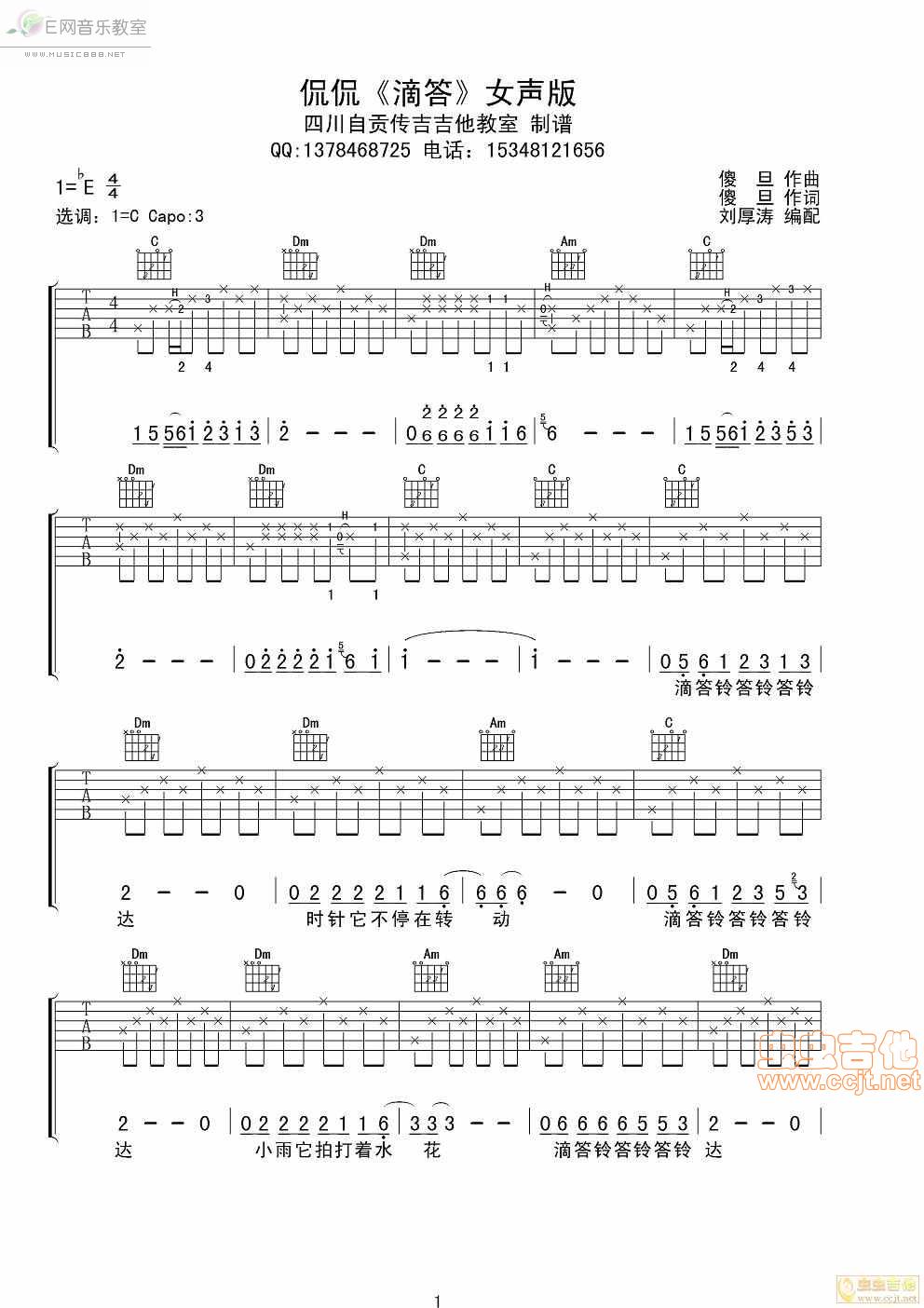 《滴答-侃侃(吉他谱_第二版)》吉他谱