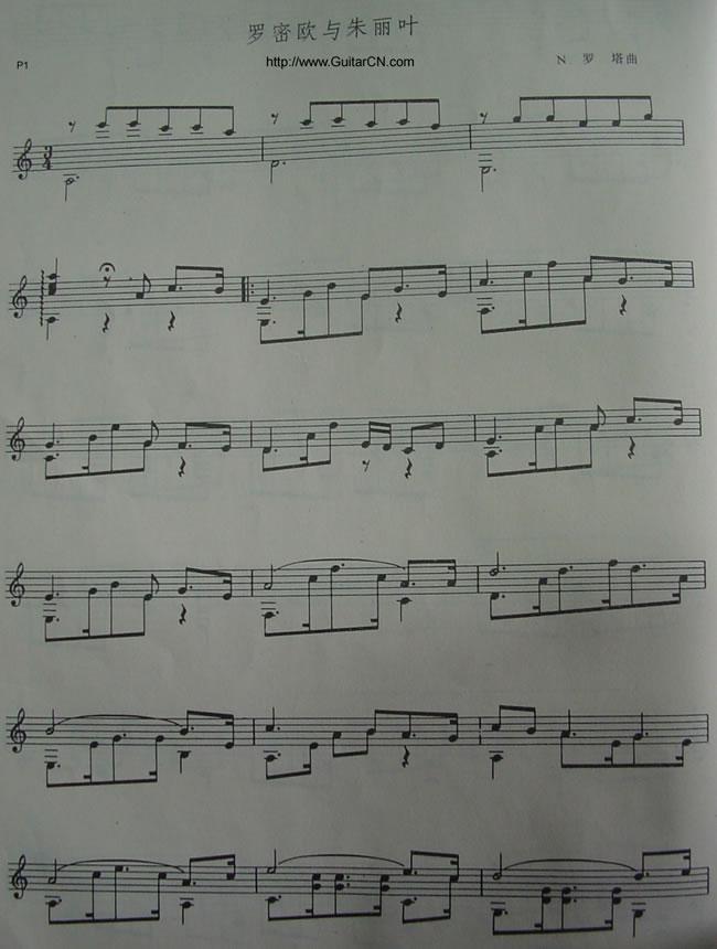 罗密欧与朱丽叶-古典吉他(吉他曲谱) 吉他谱图片