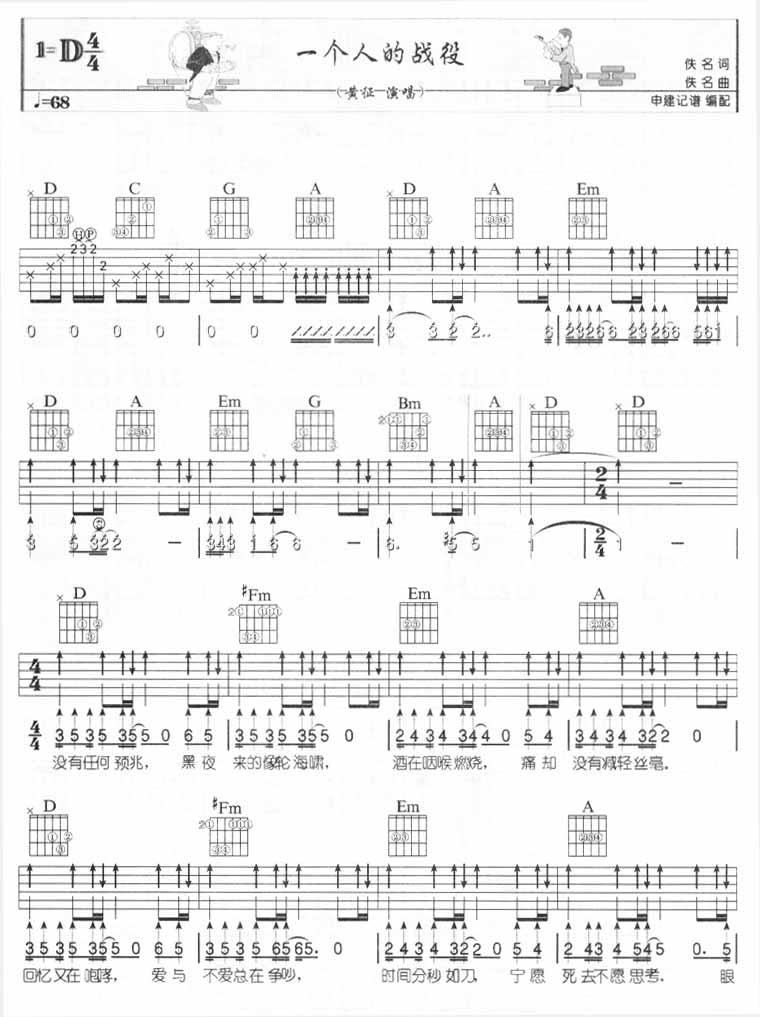 《一个人的战役-黄征(吉他谱)》吉他谱