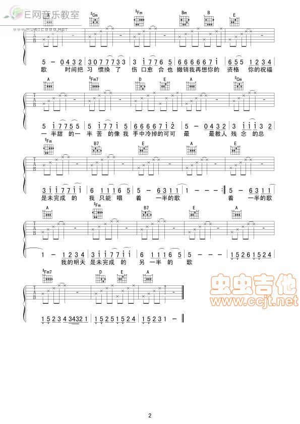 半情歌-元若蓝(《命中注定我爱你》插曲吉他谱) 吉他谱