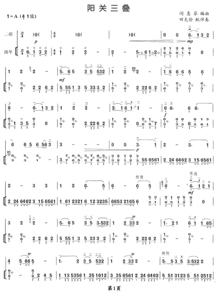 阳关三叠-闵慧芬(二胡曲谱_简谱版本2) 吉他谱图片