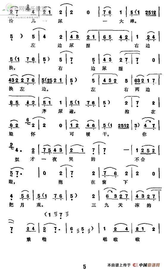 《三娘教子-王玉琴(秦腔简谱)》吉他谱图片