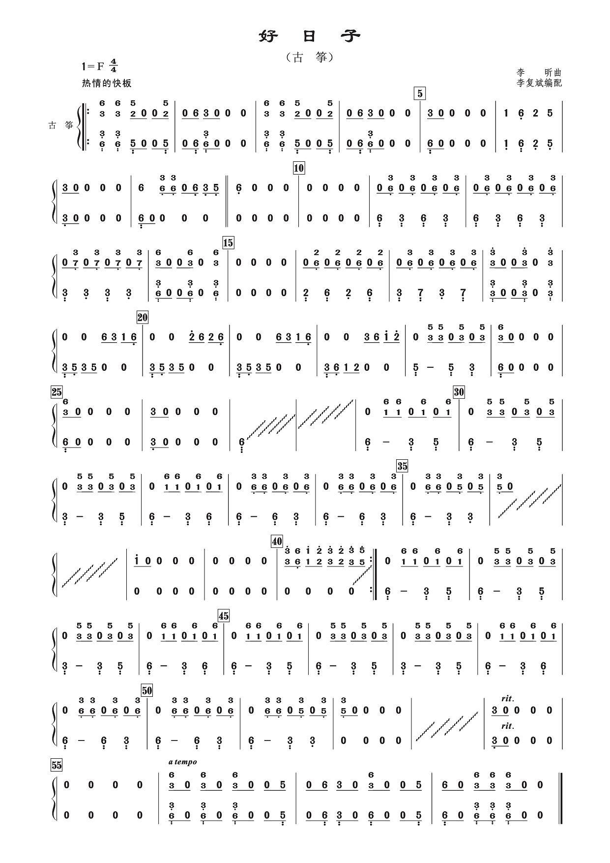 好日子(古筝分谱) 吉他谱