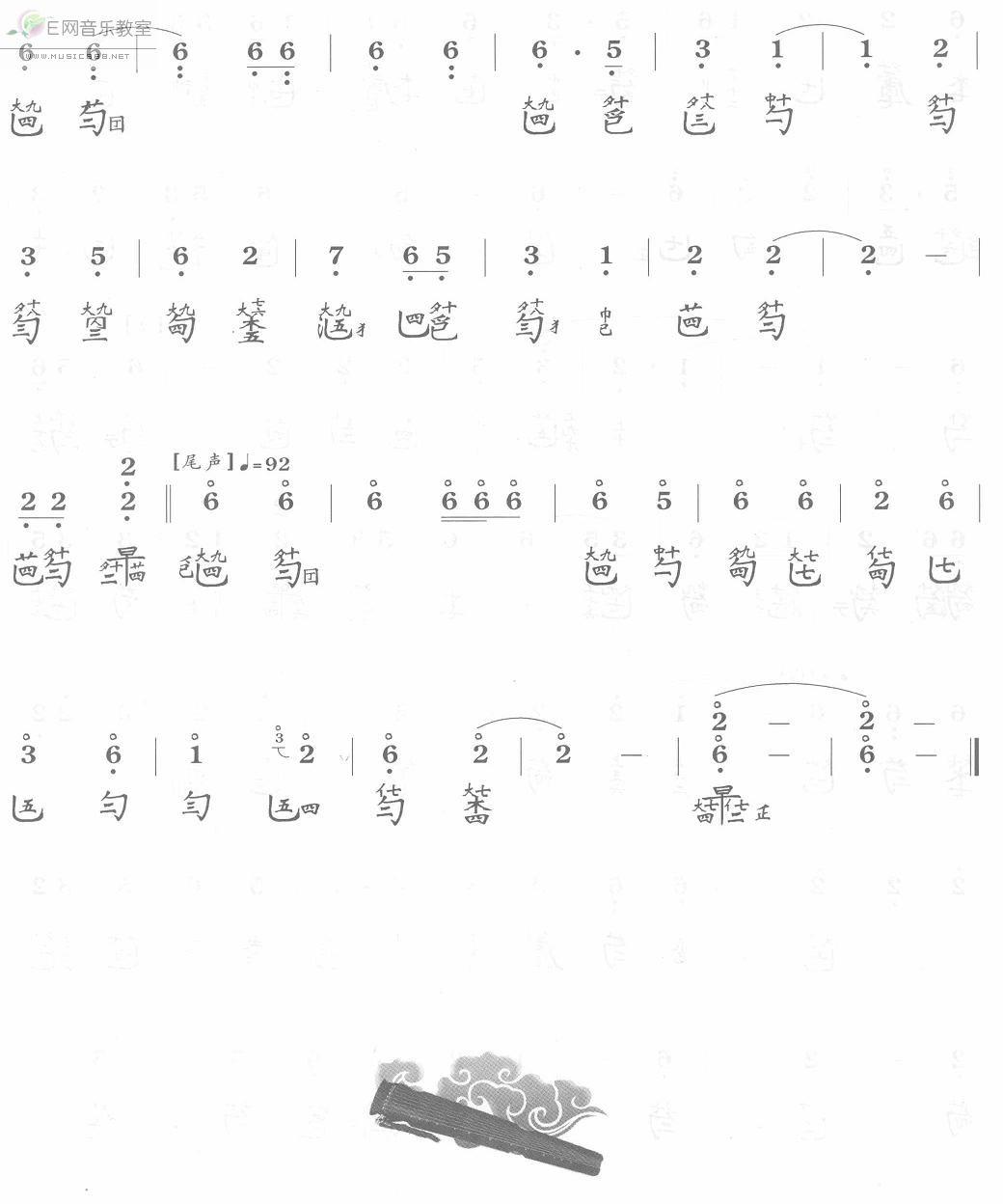 《石上流泉-古琴曲谱(简谱)》吉他谱图片
