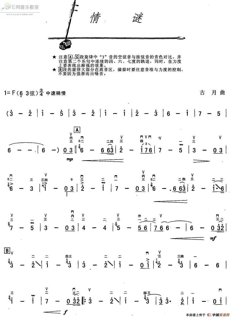 情谜-邓丽君(二胡曲谱_简谱)