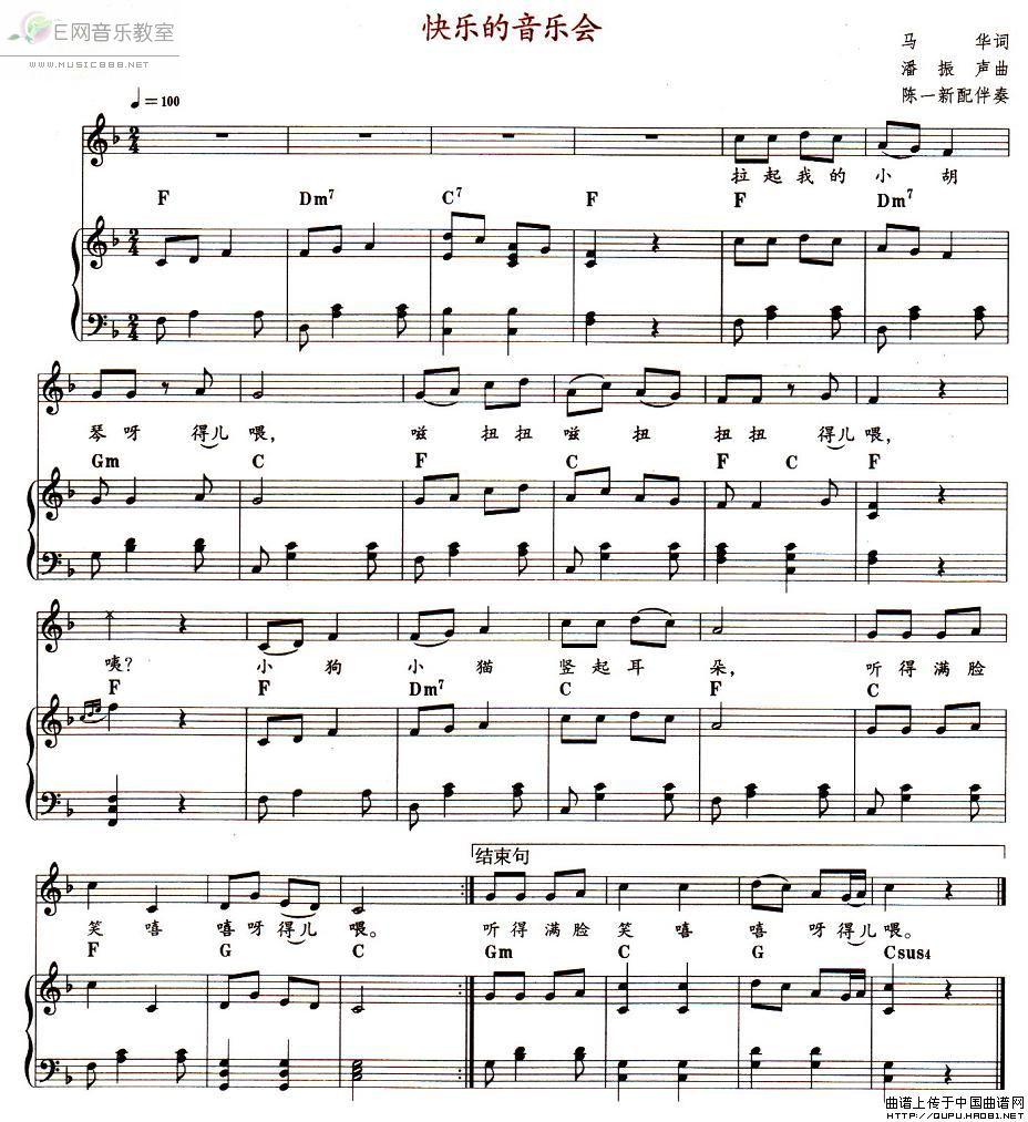 快乐的音乐会-少儿歌曲(钢琴伴奏_钢琴谱) 吉他谱图片
