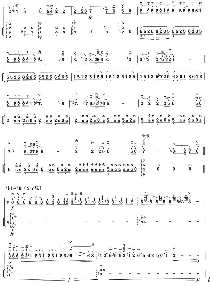 《椰岛风情-二胡曲谱(简谱_带扬琴伴奏谱)》吉他谱图片