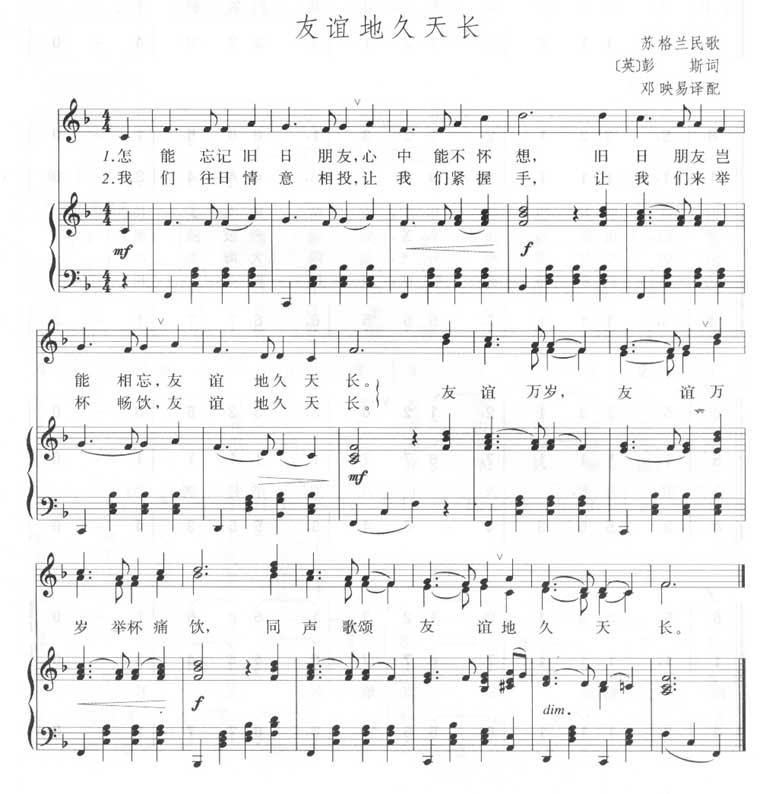 友谊地久天长-苏格兰民歌(钢琴伴奏谱) 吉他谱