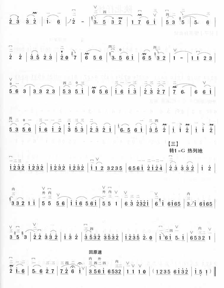 《苏南小曲-朱昌耀(二胡曲谱)》吉他谱图片