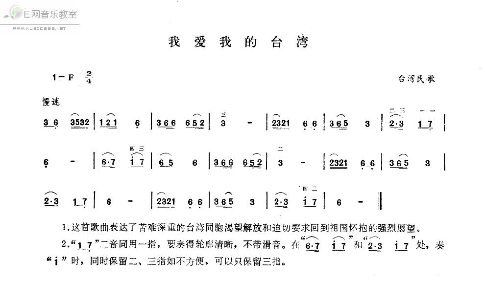 我爱我的台湾-台湾民歌(二胡曲谱_简谱) 吉他谱