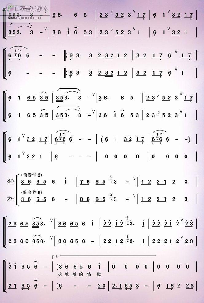 火辣辣的情歌-葫芦丝二重奏(简谱) 吉他谱