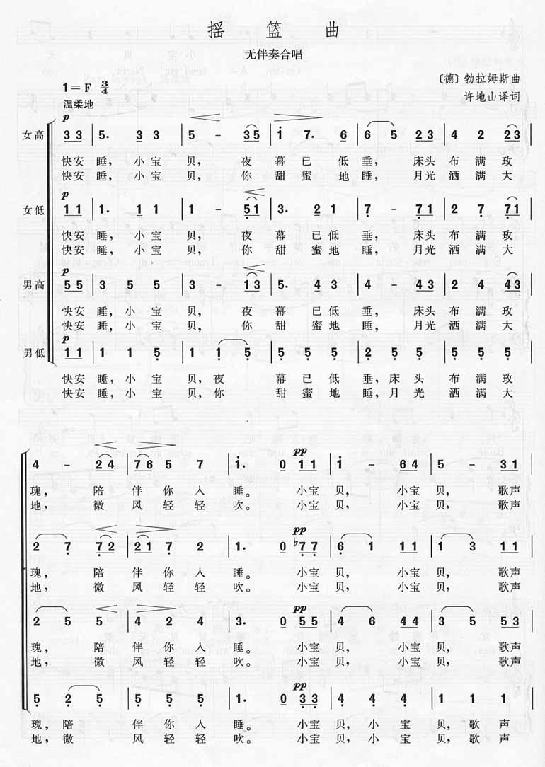 《摇篮曲-勃拉姆斯(无伴奏混声四部合唱简谱)》吉他谱图片