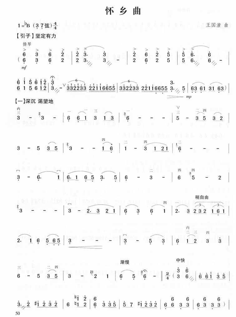 流行弹唱 《怀乡曲-王国潼(二胡曲谱)》吉他谱 浏览/1596  《怀乡曲图片