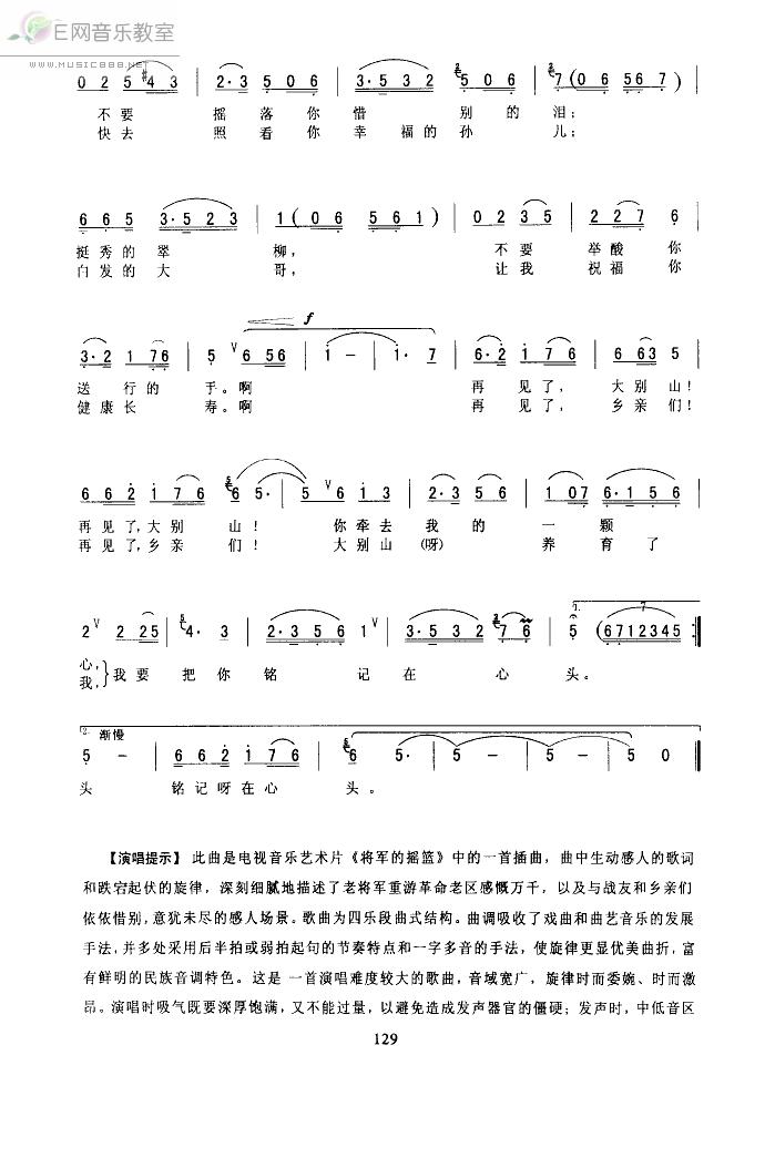 《再见了大别山-吴雁泽(简谱_三种版本)》吉他谱图片