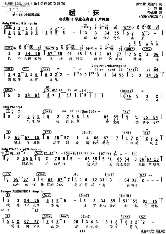 流行弹唱《暧昧-杨丞琳(电视剧《恶魔在身边》片尾曲简谱+和弦)》吉他图片