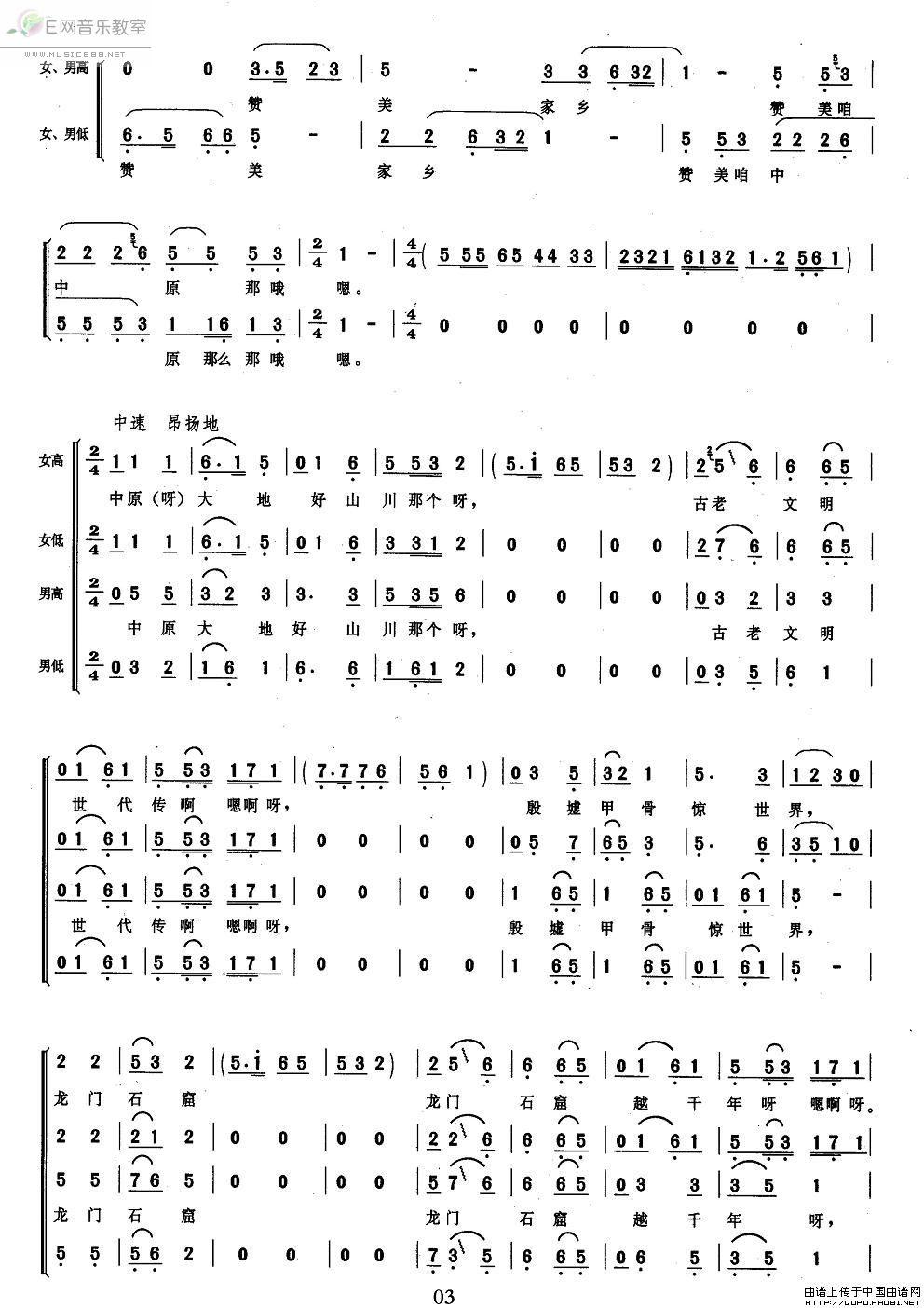 《春到中原-河南二夹弦合唱(简谱)》吉他谱图片