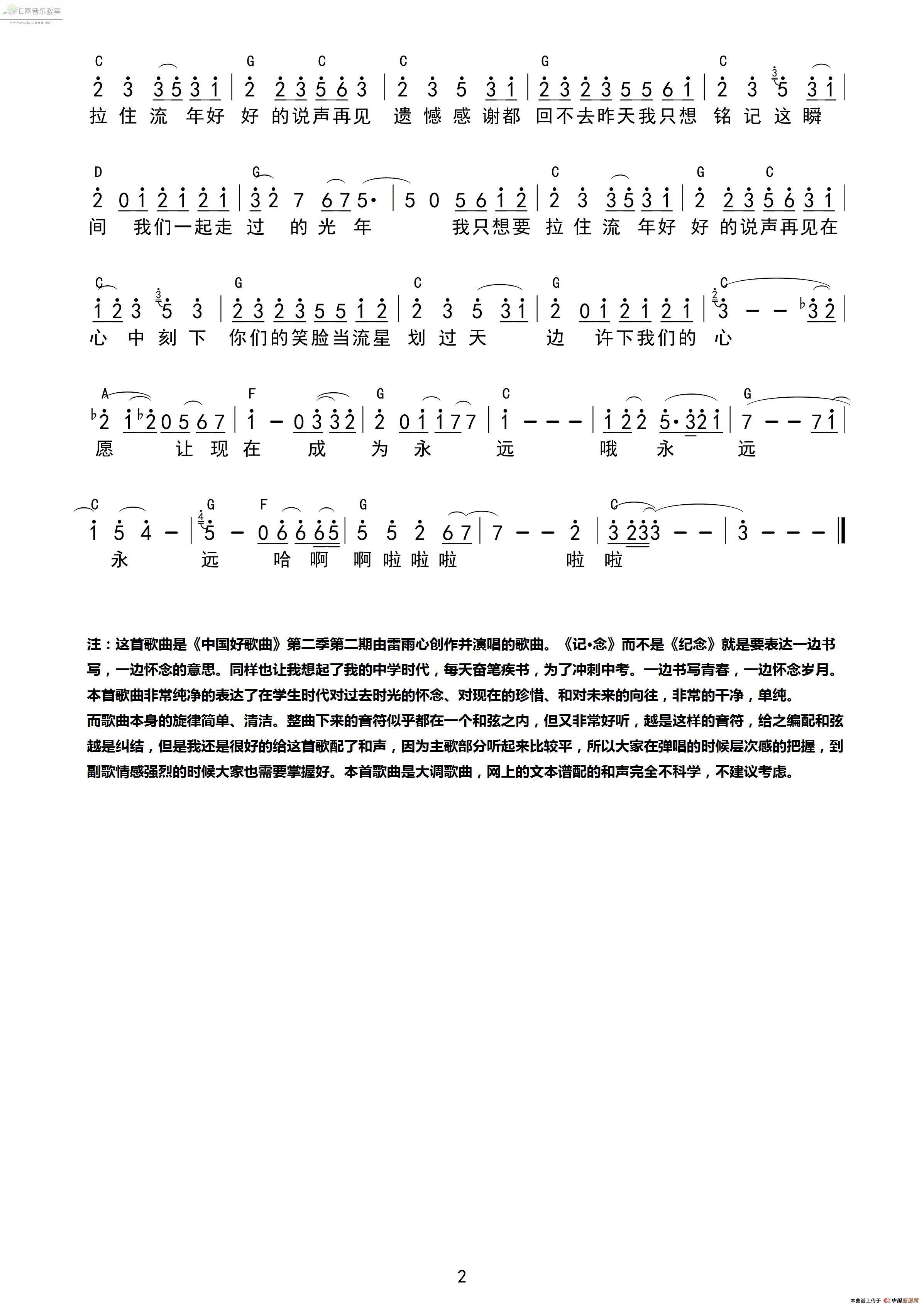 记·念-雷雨心(中国好歌曲简谱 和弦) 吉他谱
