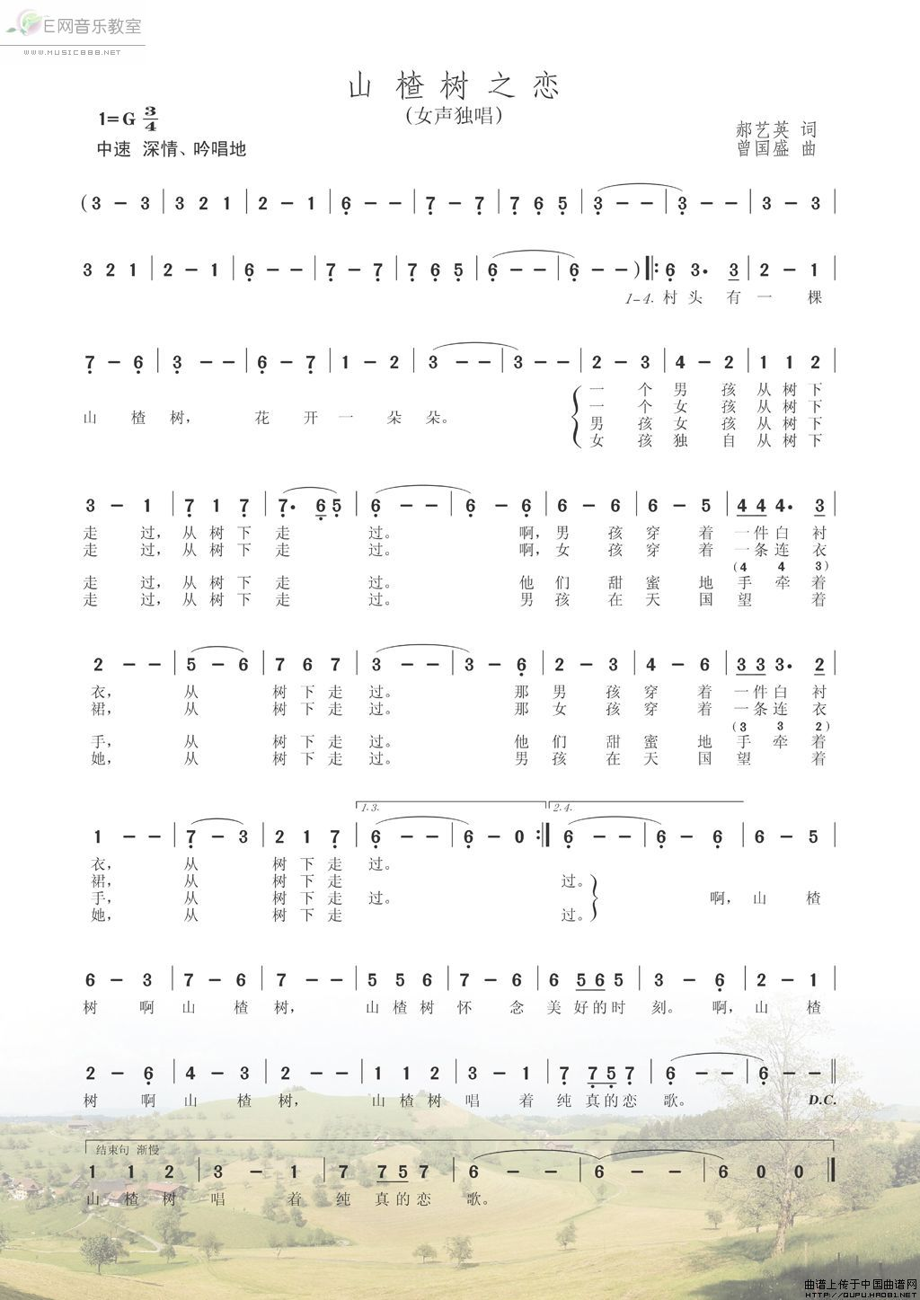 《山楂树之恋-谢妤(简谱)》吉他谱图片